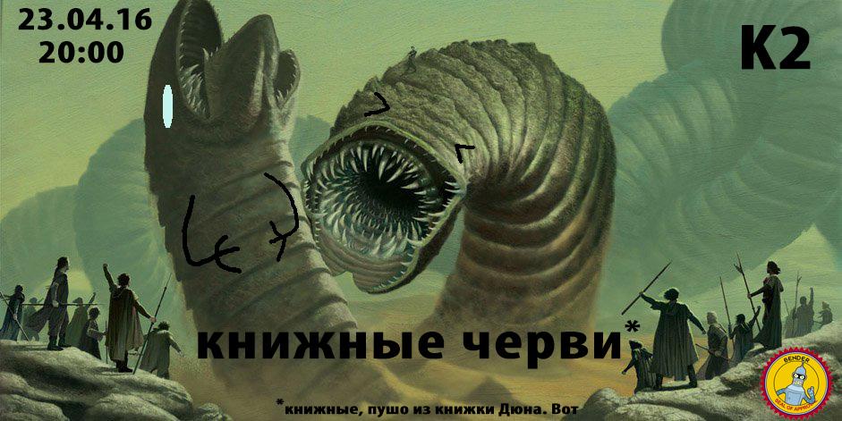 Книжные Черви - ГоГоГо!